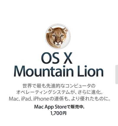Macosxmountainlion