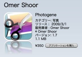 Photogene1